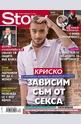 Story - брой 30/2014