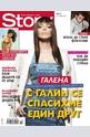 Story - брой 32/2014