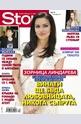 Story - брой 40/2014