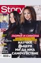 Story - брой 42/2014