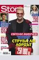 Story - брой 43/2014