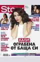 Story - брой 44/2014