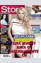 Story - брой 45/2014