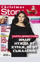 Story - брой 51/2014