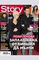 Story - брой 6/2014