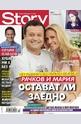 Story - брой 7/2014