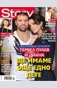 Story - брой 9/2014