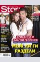 Story - брой 38/2014