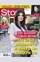 Story - брой 16/2015