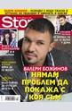 Story - брой 20/2015