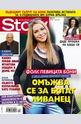 Story - брой 22/2015