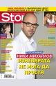 Story - брой 27/2015