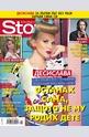 Story - брой 28/2015