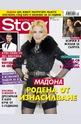 Story - брой 35/2015