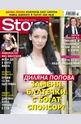 Story - брой 37/2015