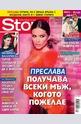 Story - брой 39/2015