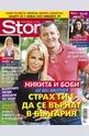 Story - брой 40/2015