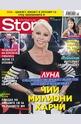Story - брой 41/2015