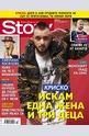 Story - брой 43/2015
