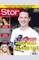 Story - брой 12/2016