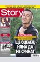 Story - брой 16/2016