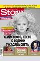 Story - брой 17/2016