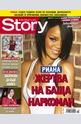 Story - брой 19/2016