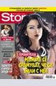 Story - брой 6/2016