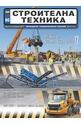 Строителна техника - брой 5/2017