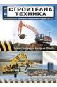 Строителна техника - брой 6/2017
