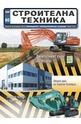 Строителна техника - брой 6/2018