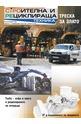 Строителна и рециклираща техника - брой 1/2019
