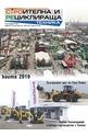 Строителна и рециклираща техника - брой 3/2019