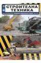 Строителна техника - брой 4/2019