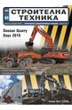Строителна техника - брой 5/2019