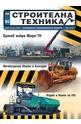 Строителна техника - брой 04/2020