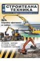 Строителна техника - брой 05/2020
