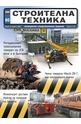 Строителна техника - брой 02/2021