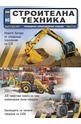 Строителна техника - брой 03/2021