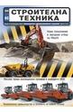 Строителна техника - брой 4/2021