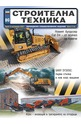 Строителна техника - брой 5/2021