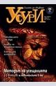 Усури - брой 108/2013