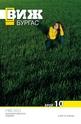 Виж! Бургас - брой 10/2013