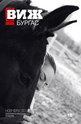 Виж! Бургас - брой 16/2013