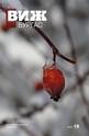 Виж! Бургас - брой 19/2014