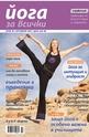 Йога за всички - 8 брой/2014