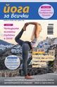 Йога за всички - брой 3/2016