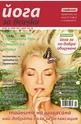 Йога за всички - брой 4/2014