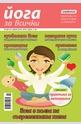 Йога за всички - брой 1/2015