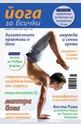 Йога за всички - брой 5/2015